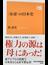 〈女帝〉の日本史(生活人新書)