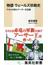 物語ウェールズ抗戦史 ケルトの民とアーサー王伝説(集英社新書)