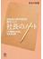 2000社の赤字会社を黒字にした社長のノート 「不確実な未来」を生きる術