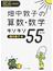 """畑中敦子の算数・数学キソキソ55 NICE TO SEE YOU AGAIN,""""MATH""""!"""