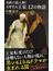 名画で読み解くイギリス王家12の物語(光文社新書)