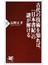 古代の技術を知れば、『日本書紀』の謎が解ける(PHP新書)