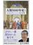 人類5000年史 1 紀元前の世界(ちくま新書)