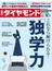 週刊ダイヤモンド  17年10月7日号