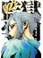 監獄学園 27 (ヤングマガジン)(ヤンマガKC)