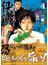俠飯 4 (ヤングマガジン)(ヤンマガKC)