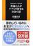 普通の人がケチらず貯まるお金の話 年収300万〜700万円(扶桑社新書)