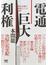 電通巨大利権 東京五輪で搾取される国民