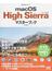 macOS High Sierraマスターブック 基本からさまざまな連携までマックOSハイシエラを網羅