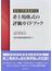 非上場株式の評価ガイドブック 新株式評価通達対応