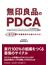 無印良品のPDCA 一冊の手帳で常勝経営を仕組み化する!