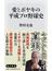 愛とボヤキの平成プロ野球史(角川新書)