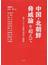 中国・北朝鮮脅威論を超えて 東アジア不戦共同体の構築