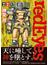 Red eyes 22 (月刊少年マガジン)