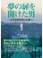 夢の扉を開けた男 北海道新幹線は札幌へ