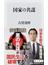国家の共謀(角川新書)