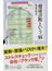 健康診断という「病」(日経プレミアシリーズ)