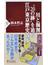 """川と掘割""""20の跡""""を辿る江戸東京歴史散歩(PHP新書)"""