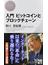 入門ビットコインとブロックチェーン(PHPビジネス新書)