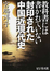 教科書には書かれていない封印された中国近現代史