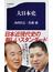 大日本史(文春新書)