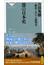 港の日本史(祥伝社新書)