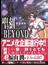 聖刻−BEYOND−(朝日文庫)