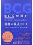 BCGが読む経営の論点 2018