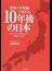 業界メガ再編で変わる10年後の日本 中堅・中小企業M&Aが再編の主役だ