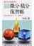 理系のための微分・積分復習帳 高校の微積分からテイラー展開まで(ブルー・バックス)