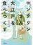 コンクリンさん、大江戸を食べつくす