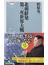 北朝鮮発第三次世界大戦(祥伝社新書)