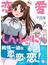 恋愛しんふぉに〜 1 (星海社COMICS)