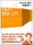 伊藤真の刑法入門 講義再現版 第6版