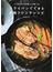 パリ在住の料理人が教えるフライパンでできる本格フレンチレシピ
