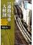 全国通勤電車大解剖 満員電車を解消することはできるのか?