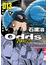 Odds VERSUS! 13 (ACTION COMICS)(アクションコミックス)