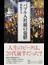 バブル入社組の憂鬱(日経プレミアシリーズ)