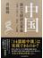 中国 新たな経済大革命 「改革」の終わり、「成長」への転換