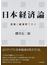 日本経済論 史実と経済学で学ぶ