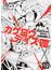 カゲロウデイズ 8 summer time reload(KCG文庫)