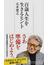百歳人生を生きるヒント(日経プレミアシリーズ)