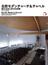 北欧モダンチャーチ&チャペル 聖なる光と祈りの空間