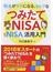 税金がタダになる、おトクな「つみたてNISA」「一般NISA」活用入門