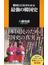 韓国と日本がわかる最強の韓国史(扶桑社新書)