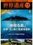世界遺産年報 2018 〈特集〉「神宿る島」宗像・沖ノ島と関連遺産群(講談社MOOK)