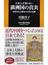 日本人が知らない満洲国の真実 封印された歴史と日本の貢献(扶桑社新書)