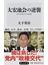 大宏池会の逆襲 保守本流の名門派閥(角川新書)