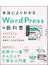 本当によくわかるWordPressの教科書 はじめての人も、挫折した人も、本格サイトが必ず作れる