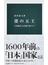 倭の五王 王位継承と五世紀の東アジア(中公新書)
